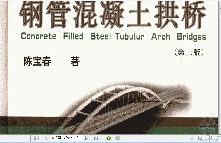 905页 钢管混凝土拱桥(PDF)