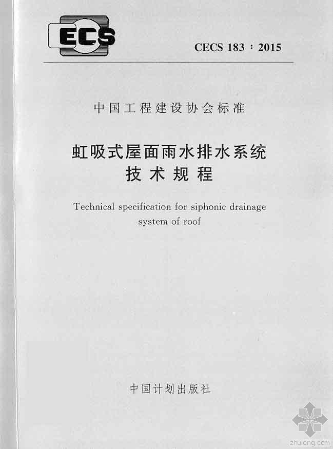CECS183-2015虹吸式屋面雨水排水系统技术规程附条文