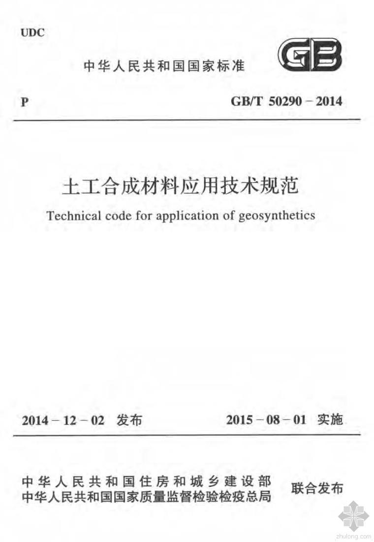 GB50290T-2014土工合成材料应用技术规范附条文