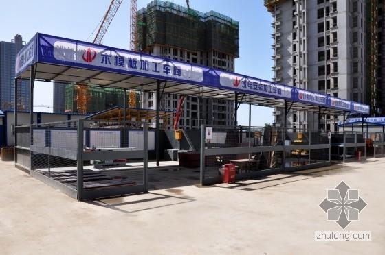 建筑工程施工现场标准化加工车间照片