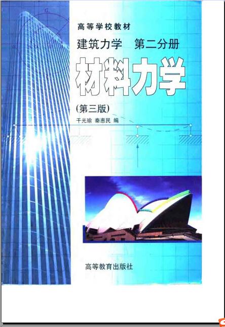 建筑力学 第二分册 材料力学(第三版)-干光瑜