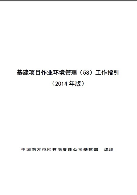 南方电网公司基建项目作业环境管理(5S)工作指引(2014年版)