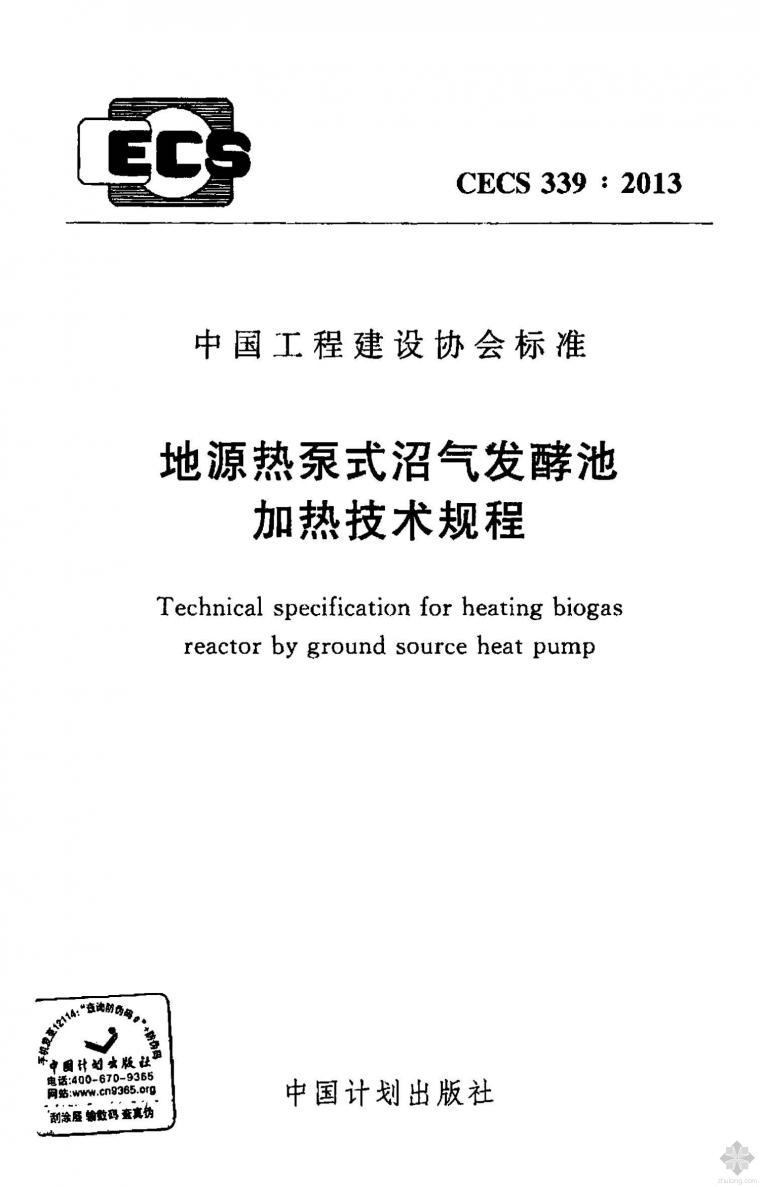 CECS339:2013地源热泵式沼气发酵池加热技术规程附条文