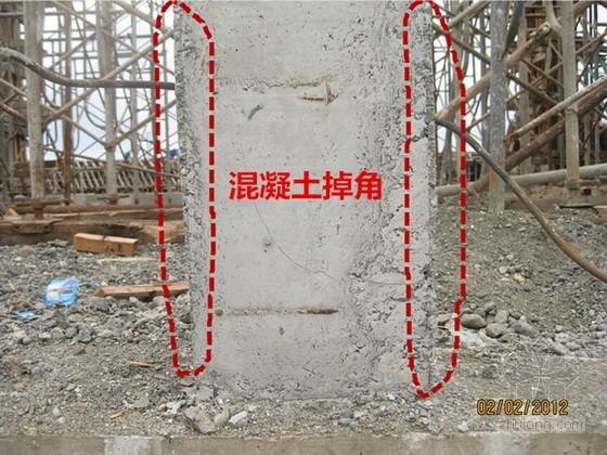 建筑工程混凝土工程施工全过程质量控制培训讲义(107页)