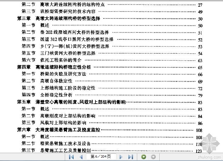V型墩连续钢构桥设计资料下载-204页  高墩大跨度连续钢构桥