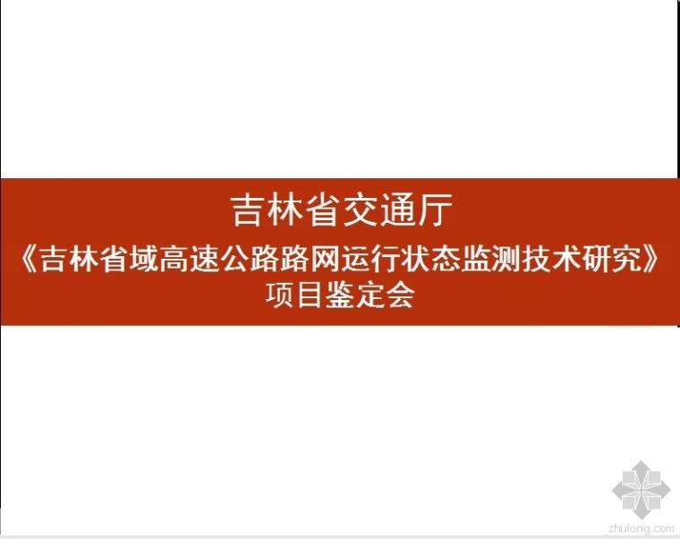 吉林省域高速公路路网运行状态监测技术研究 汇报ppt