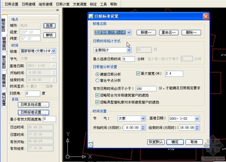 飞时达日照分析软件V12.1视频演示教程(日照参数设置)