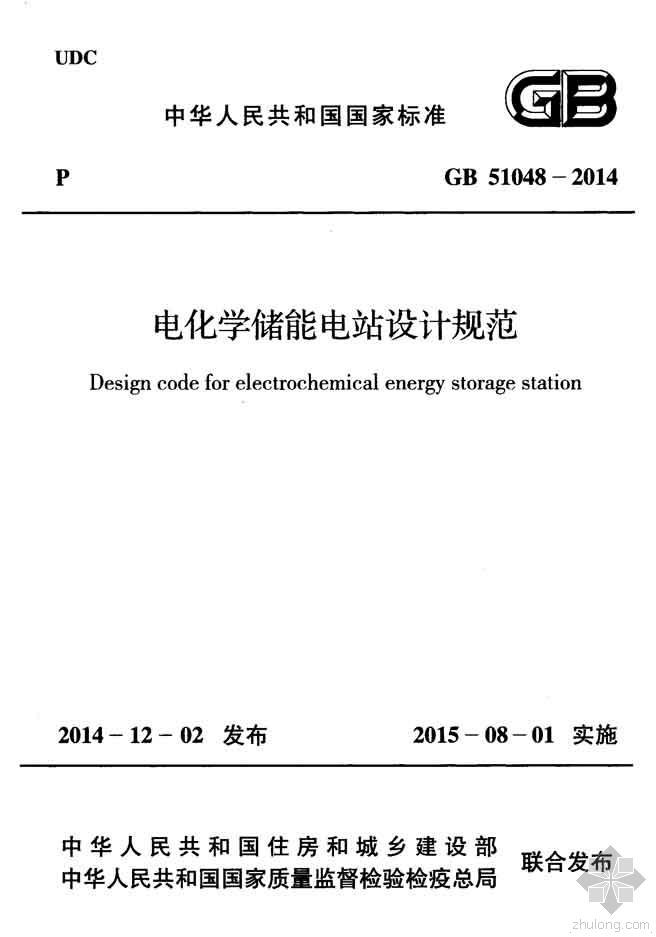 GB51048-2014电化学储能电站设计规范附条文