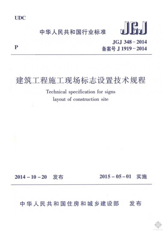 JGJ348-2014建筑工程施工现场标志设置技术规程附条文
