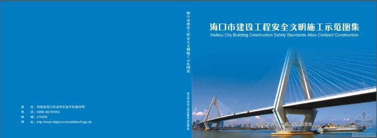 海口市建设工程安全文明施工示范图集