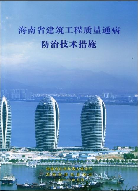 海南省建筑工程质量通病防治技术措施