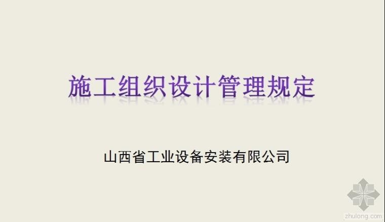 山西省工业设备安装有限公司施工组织设计管理规定