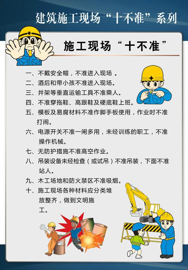 """建筑工程施工现场""""十不准""""系列挂图(9张)"""