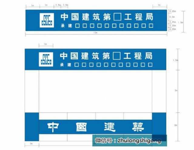 中建六局CI安全文明工地标准化图集