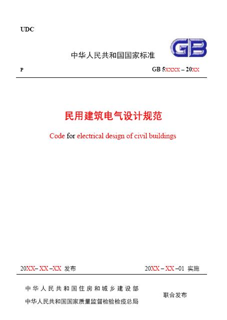民用建筑电气设计规范拟升格为GB