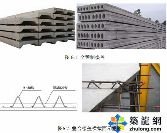 建筑产业现代化混凝土结构技术指南(最新版)
