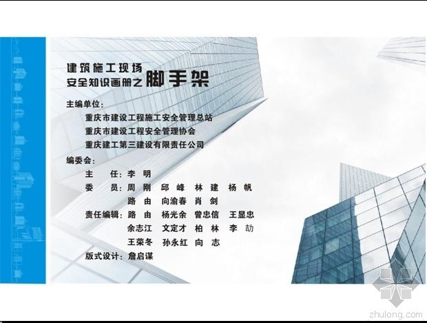 重庆建筑施工现场安全知识画册之脚手架