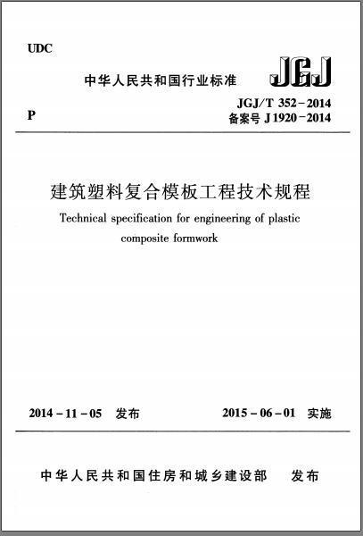 JGJT 352-2014 建筑塑料复合模板工程技术规程