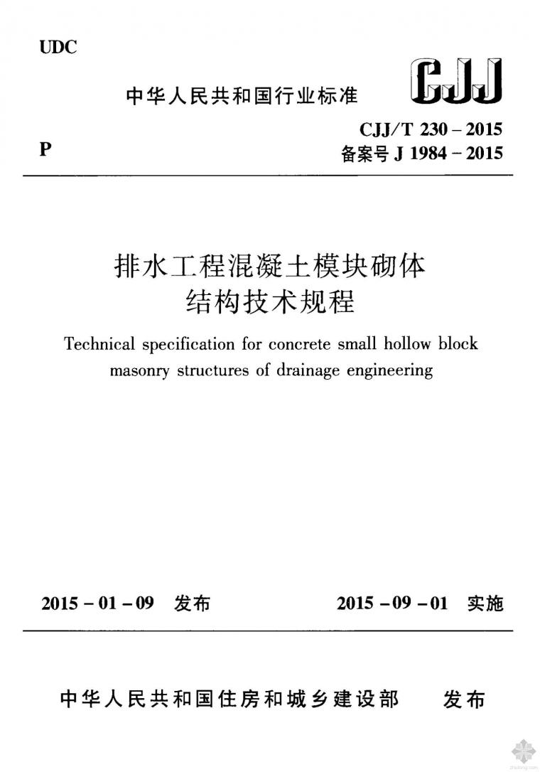 CJJ230T-2015排水工程混凝土模块砌体结构技术规程附条文