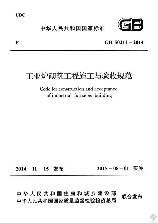 GB50211-2014工业炉砌筑工程施工与验收规范附条文