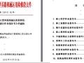 武汉大型养路机械运用检修段大维修施工综合部分作业指导书