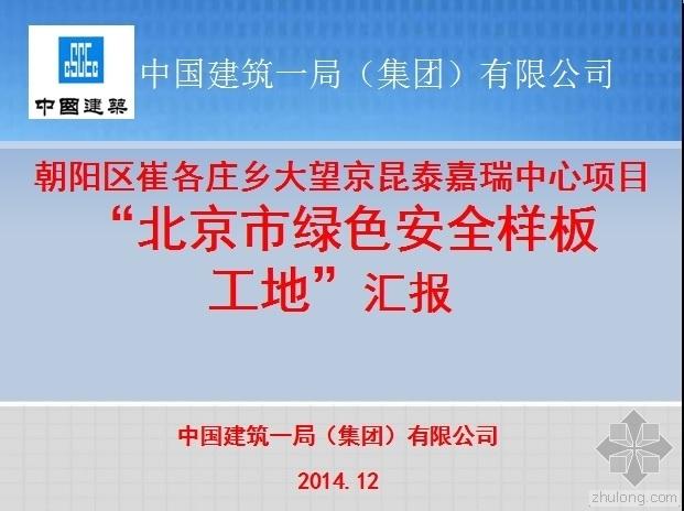 """京昆泰嘉瑞中心项目""""北京市绿色安全样板工地""""汇报"""