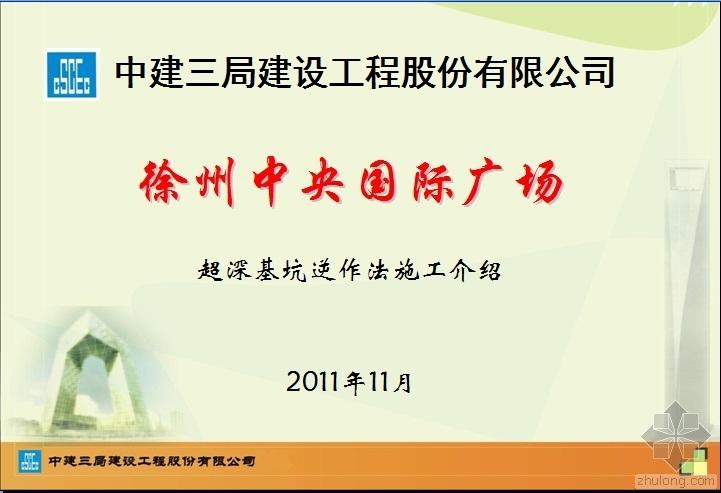 中建三局徐州中央国际广场超深基坑逆作法施工介绍