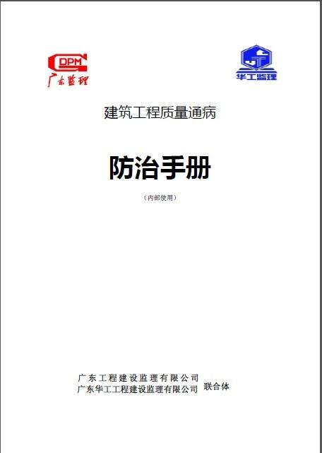 建筑工程质量通病防治手册(广东华工监理内部使用)