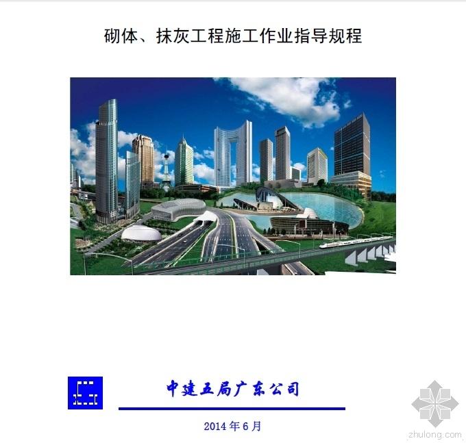 中建五局广东公司砌体、抹灰工程施工作业指导规程2014