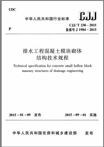 CJJT 230-2015 排水工程混凝土模块砌体结构技术规程