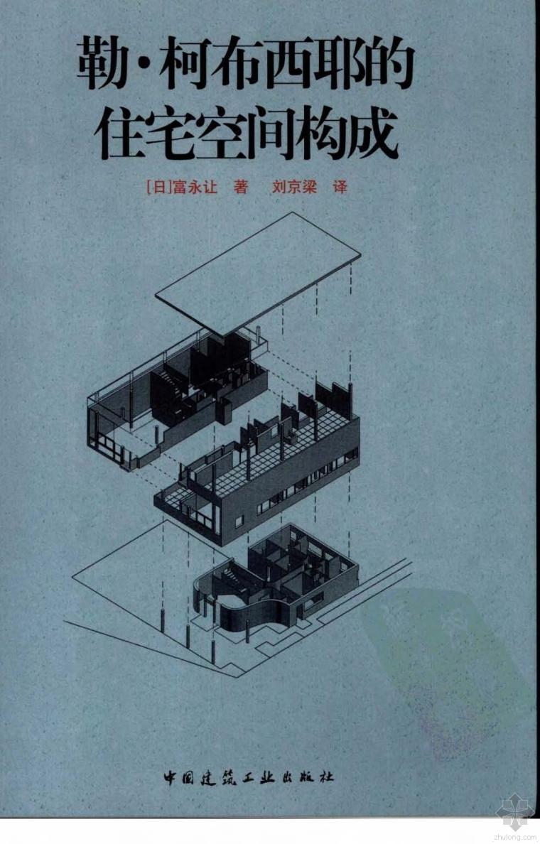 勒·柯布西耶的住宅空间构成 (日)富永让