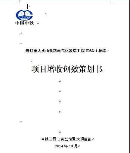 通辽至大虎山铁路电气化改造工程项目增收创效书