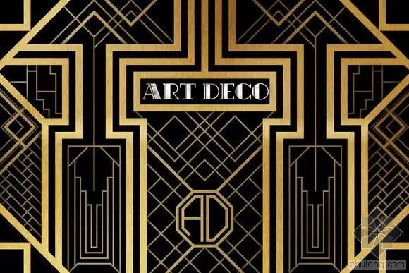 关于Art-Deco风格不可不知的几件事