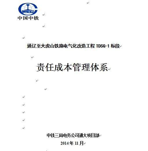 通辽至大虎山铁路电气化改造工程责任成本管理体系