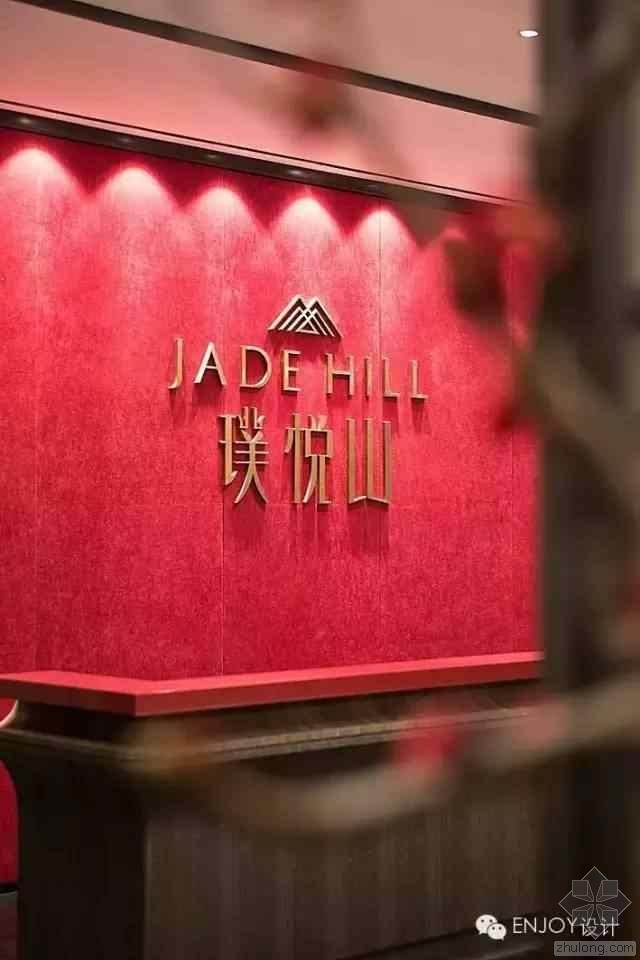ENJOY设计机构·南京万科璞悦山售楼处