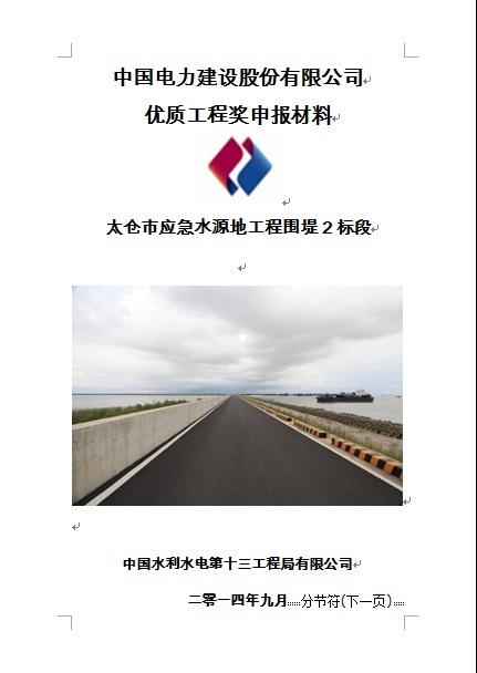 优质工程奖申报材料-太仓市应急水源地工程围堤2标段