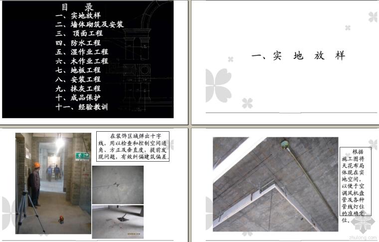 超详细建筑精装修工程施工工艺工法图文解析