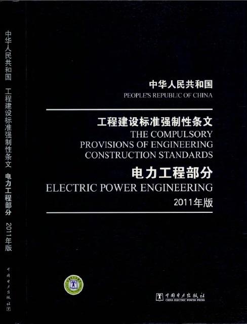 工程建设标准强制性条文-电力工程部分(2011年版)