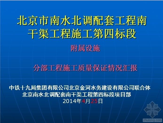 中铁十九局南干渠四标附属部分验收汇报资料