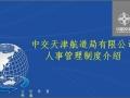 中交天津航道局有限公司人事管理制度介绍