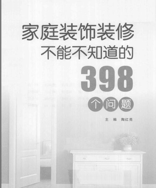 家庭装饰装修不能不知道的398个问题 2014.4