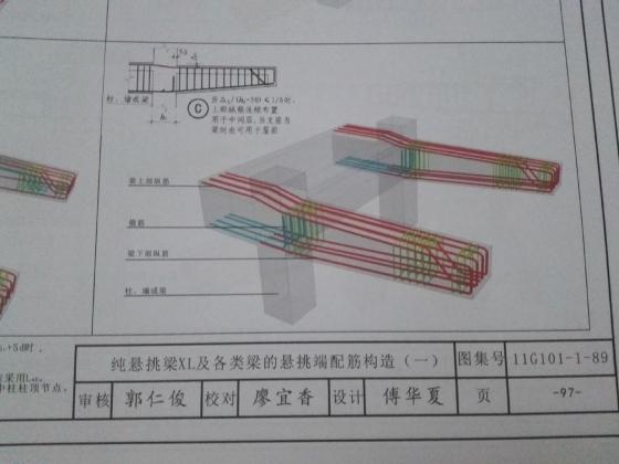 11G101三维平法钢筋结构识图图集以及视频教程-7