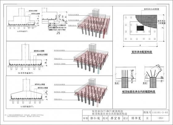 11G101三维平法钢筋结构识图图集以及视频教程-4