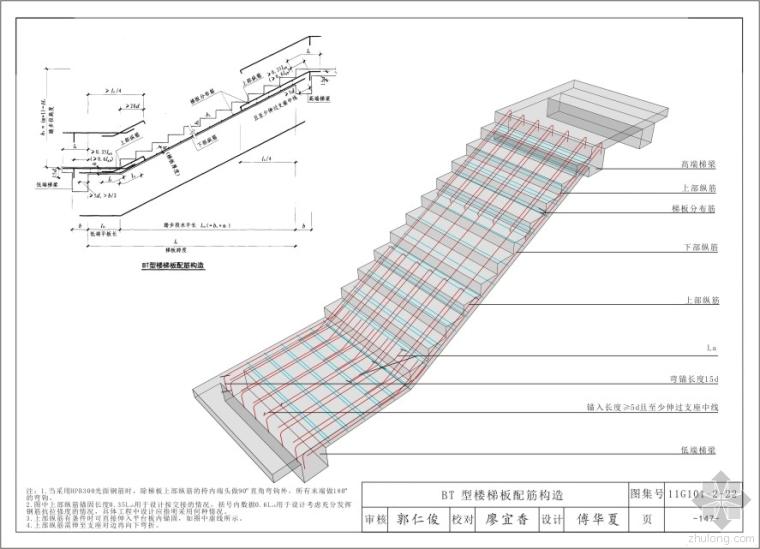 11G101三维平法钢筋结构识图图集以及视频教程