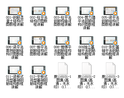 11G101三维平法钢筋结构识图图集以及视频教程-171851mduxwf7popovgufi.png