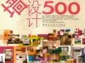 墙设计500+台设计师不传的私房秘笈