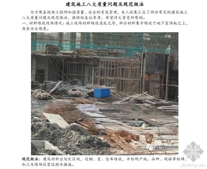 建筑施工八大质量问题及规范做法