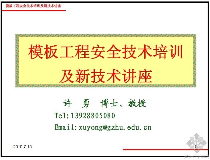 模板工程安全技术及新技术讲座