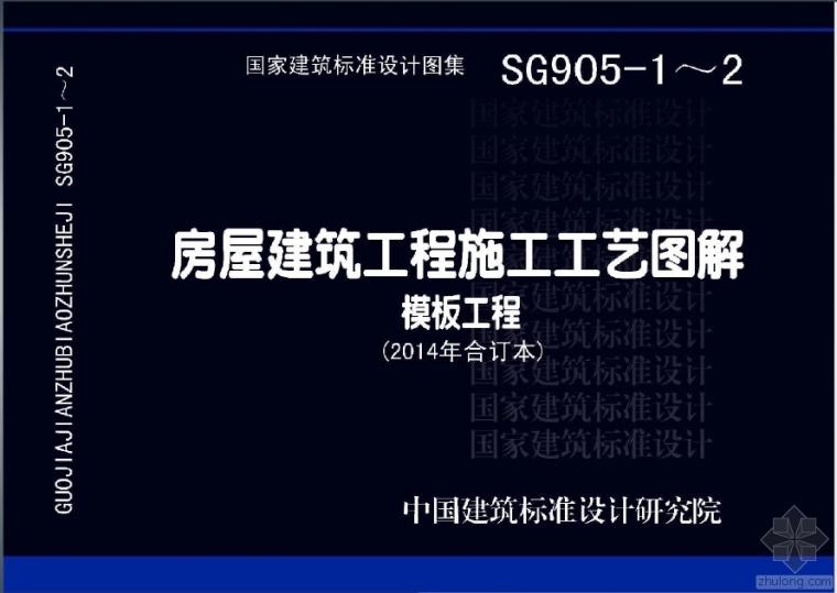 SG905-1-2_房屋建筑工程施工工艺图解—模板工程(2014年合订本)