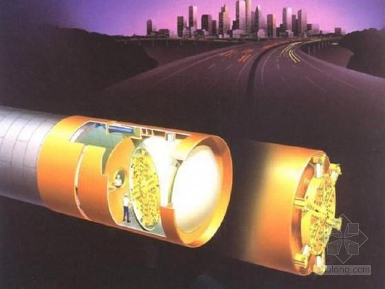 盾构法隧道设计施工技术与进展213页(图片丰富 知名机构)